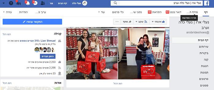 נעלי כלה ארו- פייסבוק