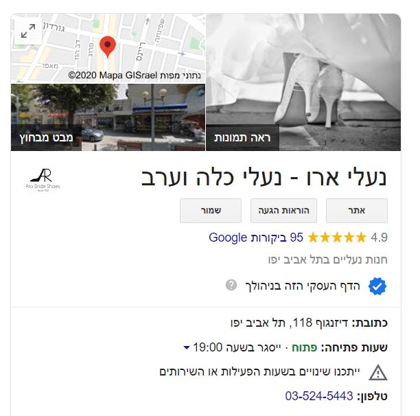 נעלי כלה ארו- דירוג אתר בגוגל